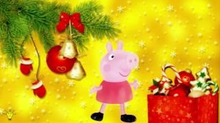 Пеппа и Сюзи поздравляет всех с Новым годом
