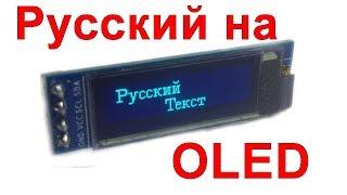 OLED дисплей на русском языке