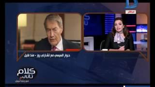 كلام تانى  شاهد.. تحليل الإعلامية  رشا نبيل لحوار الرئيس