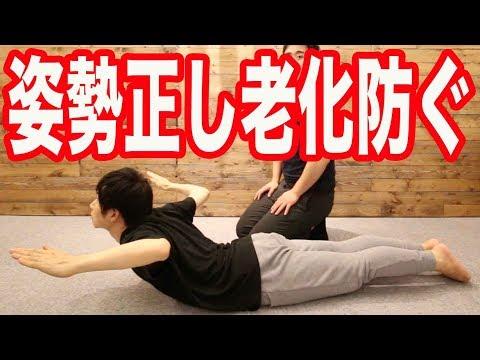 姿勢を良くして老化を防ぐ背中のトレーニング