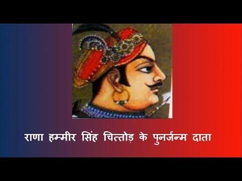 Rana Hammir Singh The Man who rejuvenated CHITTOR