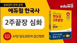 [2021 한능검 2주끝장 심화 특강] 47강 임오군란…