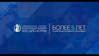 Образовательные семинары в АНО ДПО Современная научно-технологическая академия (СНТА)