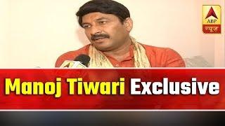 AAP Should Rethink Over The Strategies Manoj Tiwari ABP News