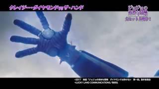 実写『ジョジョ』本編映像「クレイジー・ダイヤモンド VS. ザ・ハンド戦」 thumbnail