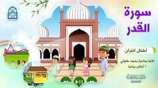 سورة القدر _ أطفال القرآن - التلاوة الجماعية - بصوت طفولي جميل 6 أماكن جذابة