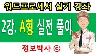 정보박사 워드프로세서 실기 2강 A형 출제기준 문제 실…
