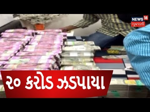 In IT raid Rs 20 Crore cash recovered from entry operator in Ahmedabad | News18 Gujarati