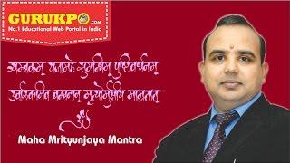 maha mrityunjaya mantra (In Hindi)