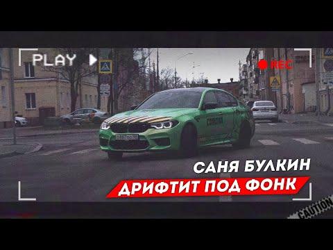 БУЛКИН УЧИТ ДРИФТУ ПОД ФОНК (Bulkin Edition)
