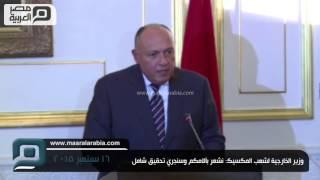 مصر العربية   وزير الخارجية لشعب المكسيك: نشعر بآلامكم وسنجري تحقيق شامل