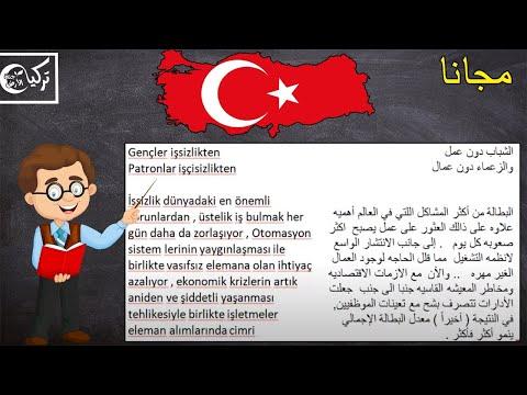 اللغة التركية - قراءة واستيعاب