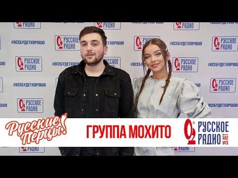 Группа «Мохито» в Утреннем шоу «Русские Перцы» / О карьере, родине и музыке
