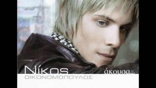 AKOUSA-OIKONOMOPOULOS (Den exeis fugei..eisai edw!!!) (HD)