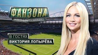 29-я Фанзона с Викторией Лопыревой