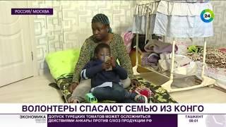Спасти от депортации: волонтеры собирают подписи в защиту семьи из Конго - МИР24