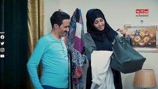 مدير مكتب الوزير ويتملق لزوجته علشان الفين ريال | دار مادار