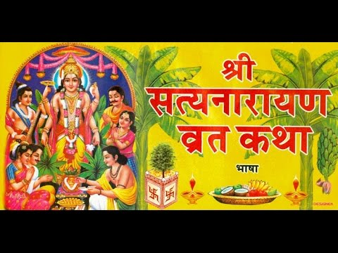 Sri Satyanarayan Vrat Katha