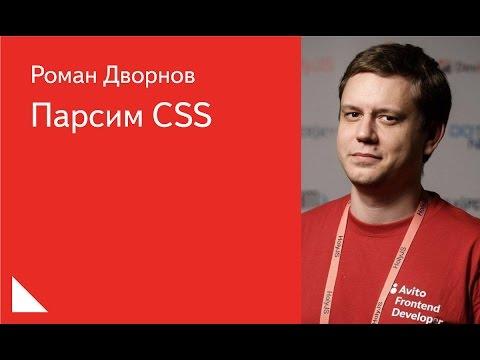 Парсим CSS | Роман Дворнов