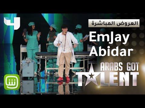 #ArabsGotTalent - EmJay Abidar يمثل دور الطبيب في رقصة   popping مميزة