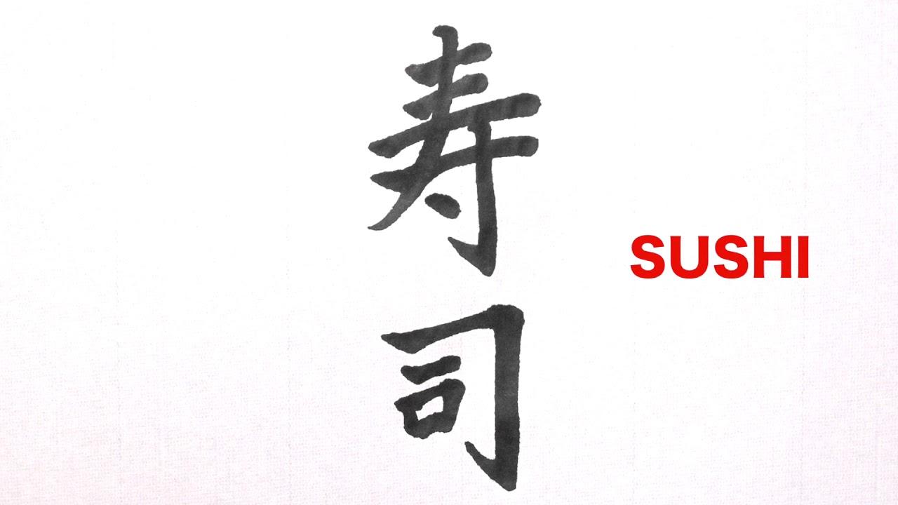 Japanese kanji hiragana 「Japan food#20」「Sushi/寿司」stroke order