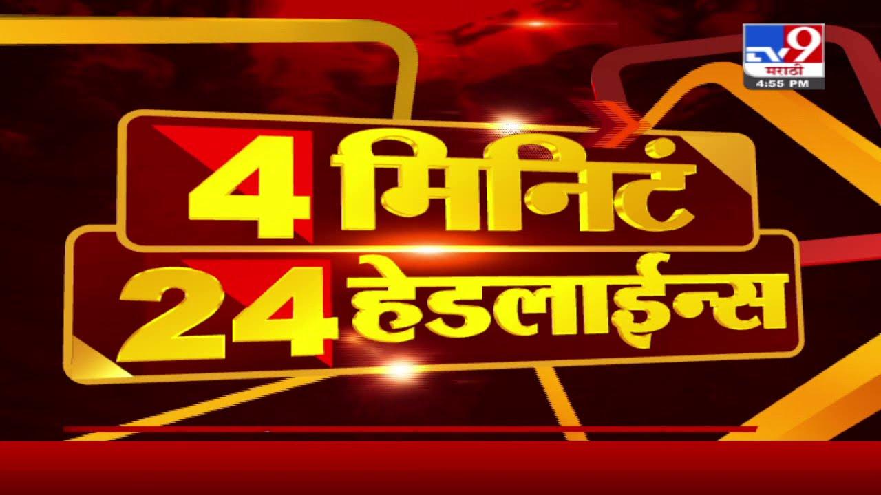 Download 4 मिनिटे 24 हेडलाईन्स | 4 Minutes 24 Headlines | 5 PM  | 3 August 2021-TV9