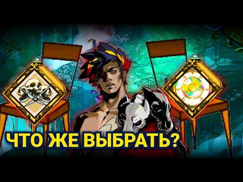ОБЗОР ВСЕХ ЛЕГЕНДАРОК В HADES | СОРТИРОВОЧКА #8