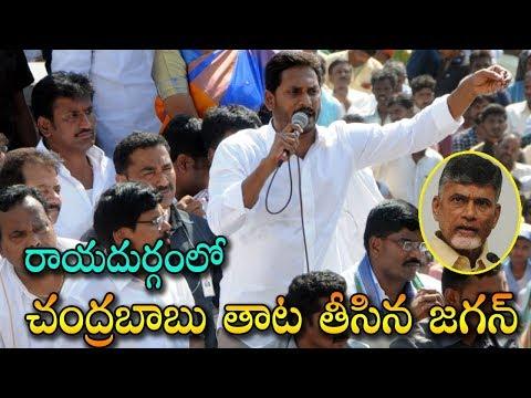 YS Jagan Serious On Chandrababu At RayaDuragam Public Meeting | YSRCP | Mana Aksharam