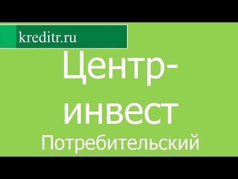 Как взять кредит в центр инвест банке