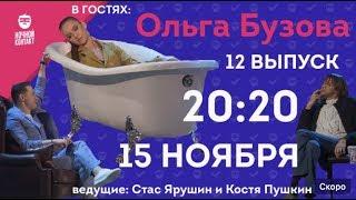 """Шоу """"Ночной Контакт"""" сезон 2 выпуск 12 (в гостях Ольга Бузова)"""
