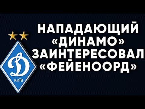 Трансфер из Динамо Киев в Фейеноорд / Владислав Супряга / Новости футбола Украина