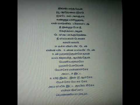 Vijay Song macho Tamil lyrics...
