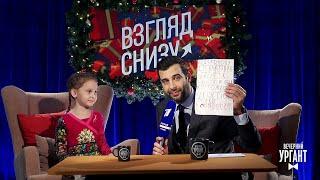 Взгляд снизу на письма Деду Морозу. Вечерний Ургант.  13.12.2019