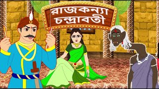 RAJKANNYA CHANDRABOTI   Bangla Cartoon   Thakurmar Jhuli   Rupkathar Golpo   Bengali Fairy Tales