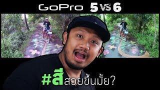 รีวิวเปรียบเทียบสี GoPro 6 vs. GoPro 5  สวยขึ้น? คุ้มมั้ย??