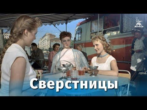 Сверстницы (мелодрама, реж. Василий Ордынский, 1959)