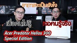 ขาวหมวย Predator Helios 300 i7+GTX1060 144Hz แรงเวอร์