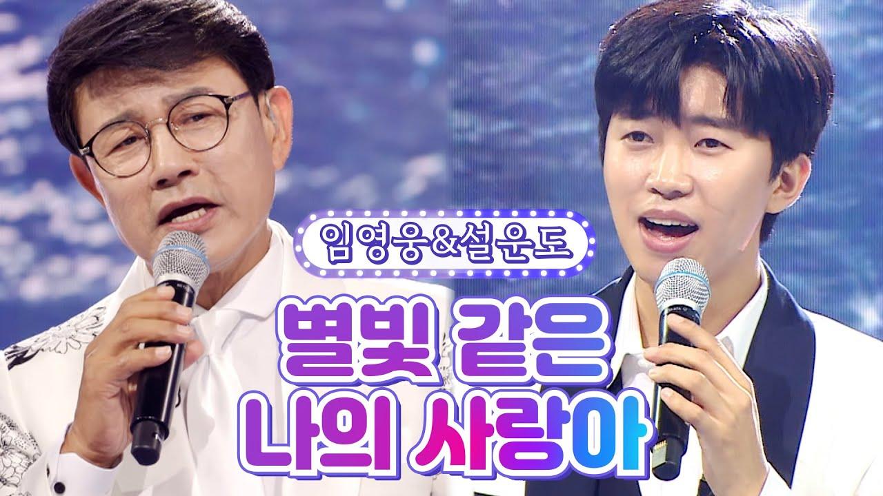 【클린버전】 임영웅&설운도- 별빛 같은 나의 사랑아 💙사랑의 콜센타 69화💙 TV CHOSUN 210902 방송