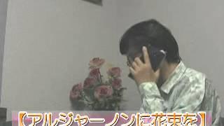 「アルジャーノン…」いしだ壱成「野島伸司ファミリー」 「テレビ番組を...