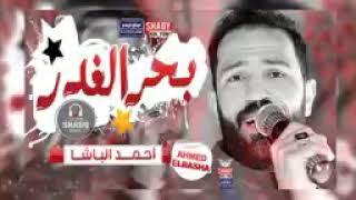 المهرجان اللي جنن شباب وبنات مصر عايم في بحر الغدر احمد الباشا وحسام حسن 20 19