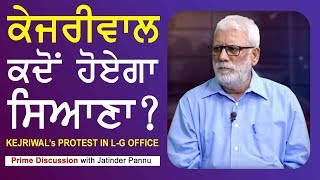 Prime Discussion With Jatinder Pannu#600_Kejriwal's Protest In L-G Office