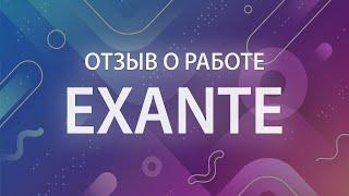 Выводы трейдеров о работе Exante. Отзывы клиентов Exante