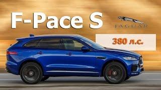 Jaguar F-Pace _ 380 л.с. | как едут 5 миллионов - тест-драйв Александра Михельсона