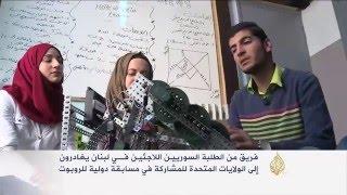 طلبة سوريون لاجئون يشاركون بمسابقة دولية للروبوت
