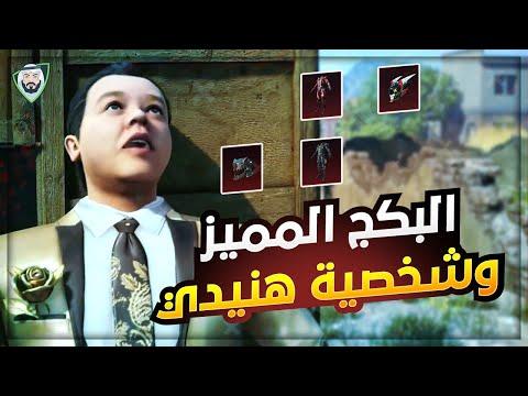 شخصية محمد هنيدي 😮 والصوت مجاني ولا بشدات ؟ 🤔 واستعراض وتجربة سكنات البكج المميز 😐 | تسريبات ببجي