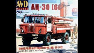 Ац-30 (газ66) (авд)