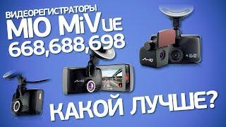 Mio MiVue 668, 688 и 698 (две камеры). Обзор популярных видеорегистраторов 2015-го года.