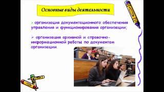 Профессиональное обучение по профилю документационное обеспечение