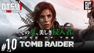 #10【アクション】おついちのライズオブトゥームレイダー【Rise of the Tomb Raider 】