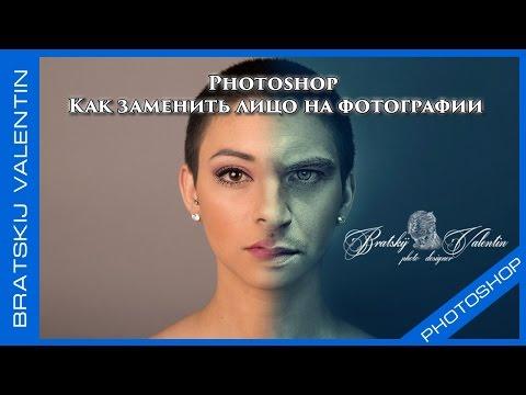 Photoshop Как заменить лицо на фотографии